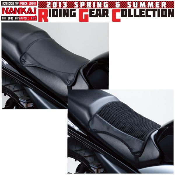 ナンカイ MSG-200 双快3Dメッシュ ゲルシートカバー