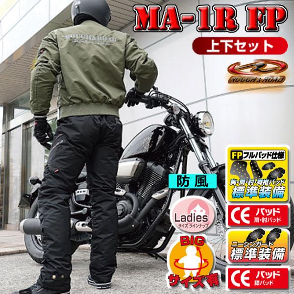 ★送料無料★【ラフ&ロード/RR7687】MA-1R FP 着回し自由度の高さが魅力MA-1をバイカージャケットにアレンジしたカジュアルスタイル ウインタースーツ Rough&Road