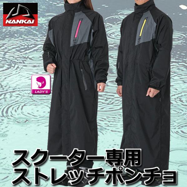 NANKAI/ナンカイ【SDW-9105】ストレッチポンチョ スクーター専用で足もとまでしっかり防水