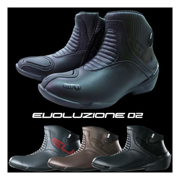 ★送料無料★エルフ EVOLUZIONE 02(エヴォルツィオーネ 02)EVO02 elf 防水 ライディングシューズ