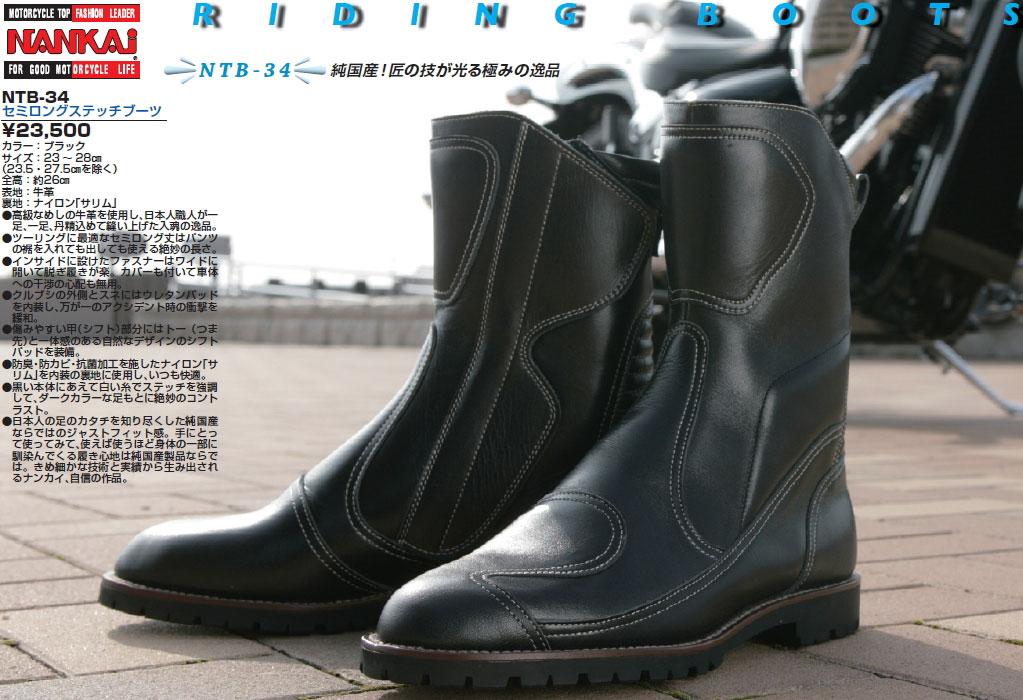 ★送料無料★NTB-34 セミロング ステッチブーツ 純国産!匠の技が光る極みの逸品