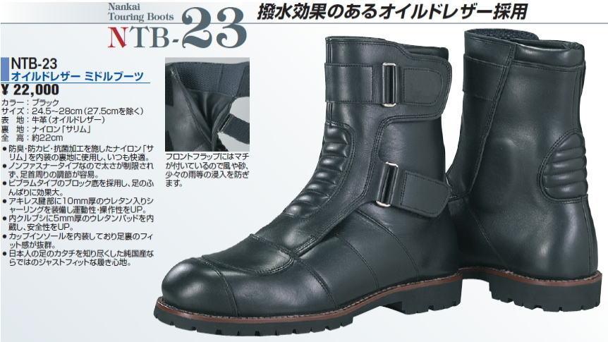 ★送料無料★NTB-23オイルドレザーミドルブーツ