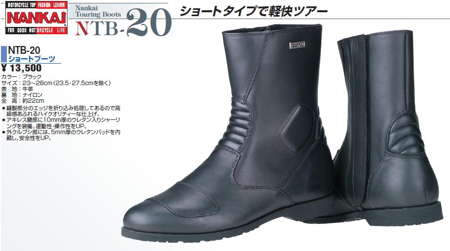 ★送料無料★ナンカイ  NTB-20 レザー ショートブーツ