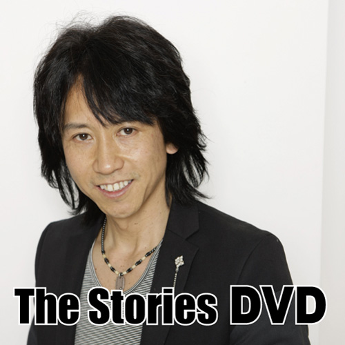 《あす楽》【The Stories Vol.3】鈴木 浩一朗 DVD ストーリーズ 育成のチカラFORTE ドリームプロデューサー 折れないハートをつくる7つの秘訣 美容師 社員教育 学校教育 セミナーDVD 道徳 映像 プレゼント 誕生日 DVD