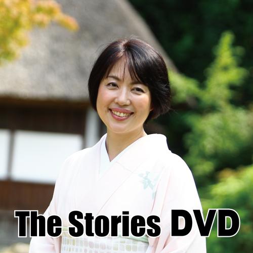 ポイント20倍《あす楽》【The Stories Vol.4】白駒妃登美 DVD ストーリーズ 日本人のチカラ博多の歴女 読書のすすめ 社員教育 学校教育 セミナーDVD 道徳 映像 プレゼント 誕生日 DVD