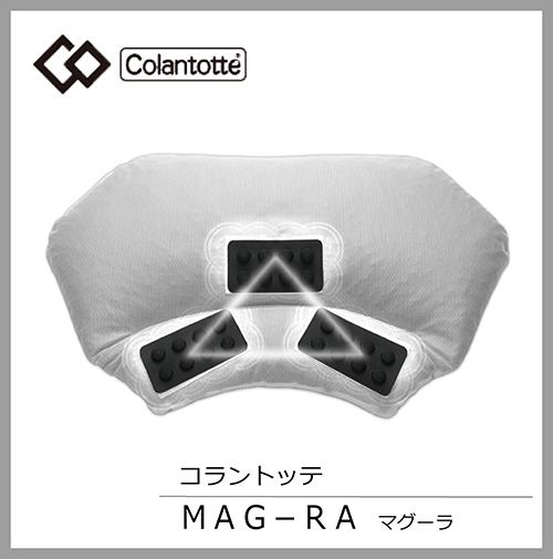 【コラントッテ】マグーラ 《あす楽》【正規品】磁気 健康 美容 アスリート スポーツ 枕 まくら ピロー