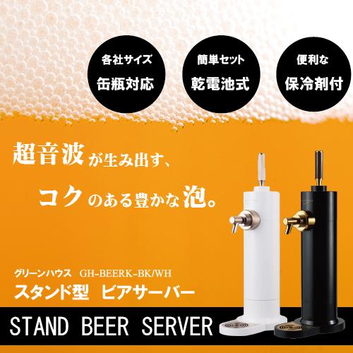 【限定クーポン有】《あす楽》 スタンド ビールサーバー GH-BEERK 超音波式 ビール アウトドア パーティ BBQ 夏祭り