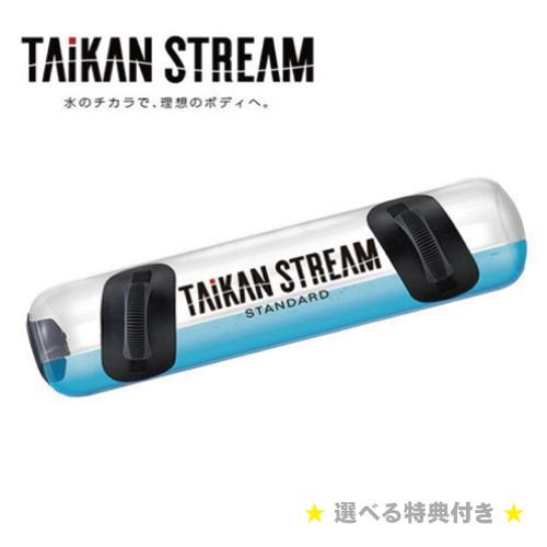 TAIKAN STREAM STANDARD タイカンストリーム スタンダード AT-TS2231F《あす楽》【選べる特典付】正規品 MTG 体幹 チェイサートレーニング ゴルフ 練習 体幹ストリーム アップデート