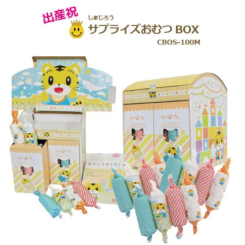 しまじろう サプライズおむつBOX Mサイズ CBOS-100M《あす楽》おむつ 出産 御祝 赤ちゃん プレゼント タオル セット 送料無料 包装無料 アップデート