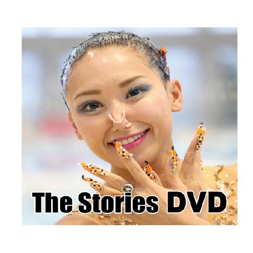 《あす楽》【The Stories Vol.1】石黒由美子 ストーリーズ DVD 信じるチカラ奇跡の夢ノート 社員教育 学校教育 セミナー 道徳 北京五輪 オリンピック 映像 セミナーDVD シンクロ プレゼント 誕生日 DVD