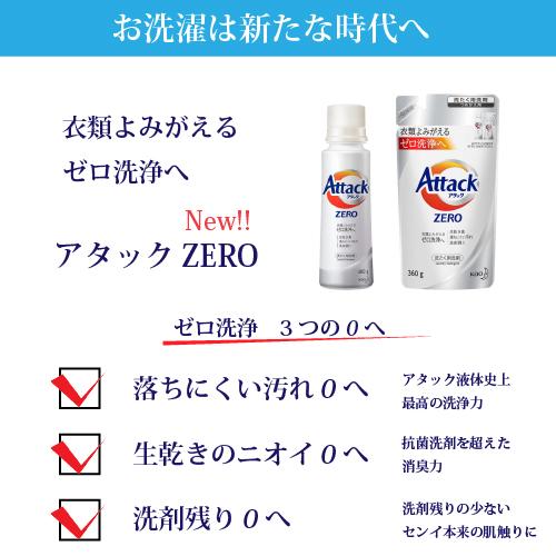 ゼロ 臭い アタック 【洗ってもクサい!】アタックZERO使用後のイヤ~な部屋干し臭、簡単に取る方法はコレ!