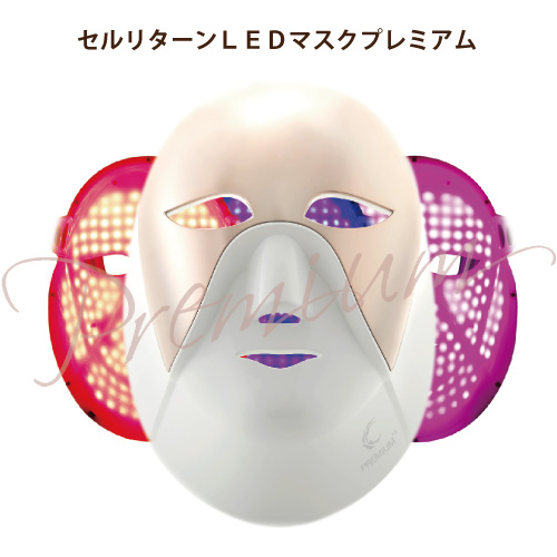 セルリターン LED マスクプレミアム送料無料 美顔器 フェイスケア 美顔 美容 マスク 美肌 気軽 ツヤ 弾力 キメ 張り 弾力 ニキビ 吹き出物 肌荒れ たるみ そばかす 乾燥 うるおい 潤い 美白 色白 透明 コラーゲン シミ しわ LED 光 美容・健康家電