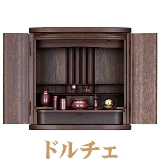 【仏壇】 ドルチェ 【上置仏壇+仏具セット】