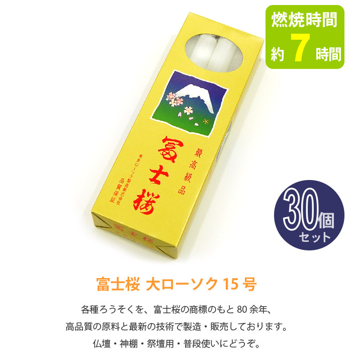 30 Fujizakura University candle 15 (combustion time begins for  8  approximately seven hours) sets
