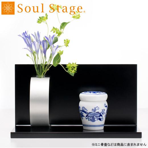 ソウルステージ プレッソ 丸タイプ - Soul Stage PRESSO -【送料無料】【手元供養に】上質な空間にやさしさを表現しました。ミニ骨壷と一輪挿しをいっしょにお飾りできるミニ骨壺専用のステージです。[手元供養 骨壷 骨壺 遺骨ペンダント 手元供養 骨壷 骨壺 ]