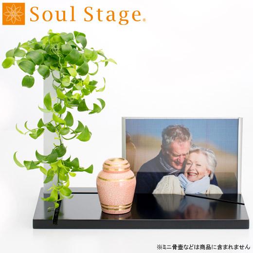 ソウルステージ プレッソ フォトタイプ - Soul Stage PRESSO -【送料無料】【手元供養に】ミニ骨壷とお写真、一輪挿しをいっしょにお飾りできるミニ骨壺専用のステージです。[手元供養 骨壷 骨壺 遺骨ペンダント]【メモリアルアートの大野屋】