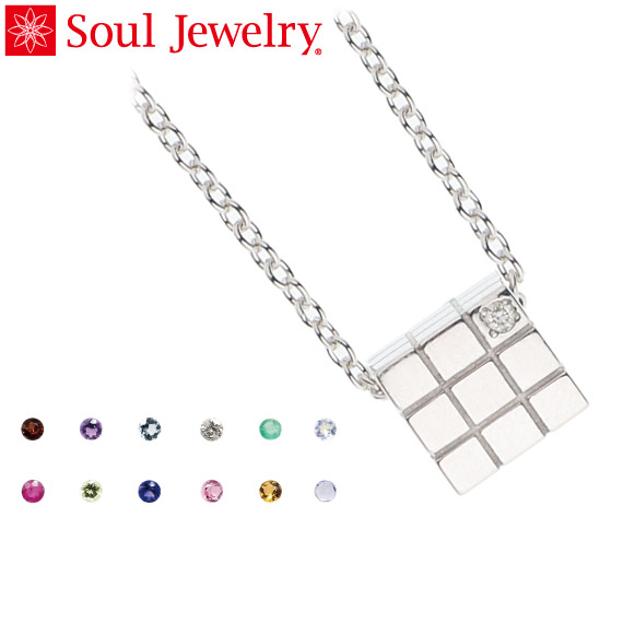 遺骨ペンダント Soul Jewelry キューブ シルバー925 11種類の誕生石から選べます (予定納期約4週間)