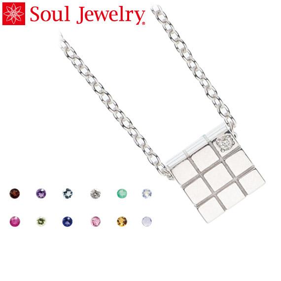 遺骨ペンダント Soul Jewelry キューブ Pt900 プラチナ 11種類の誕生石から選べます (予定納期約4週間)
