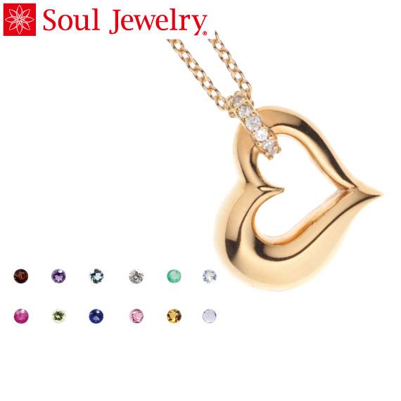 遺骨ペンダント Soul Jewelry オープンハート K18 イエローゴールド 11種類の誕生石から選べます (予定納期約4週間)