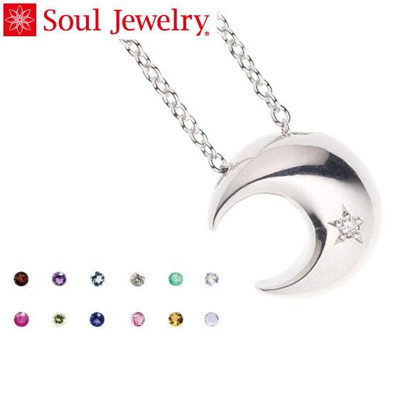 遺骨ペンダント Soul Jewelry クレッセント シルバー925 11種類の誕生石から選べます (予定納期約4週間)