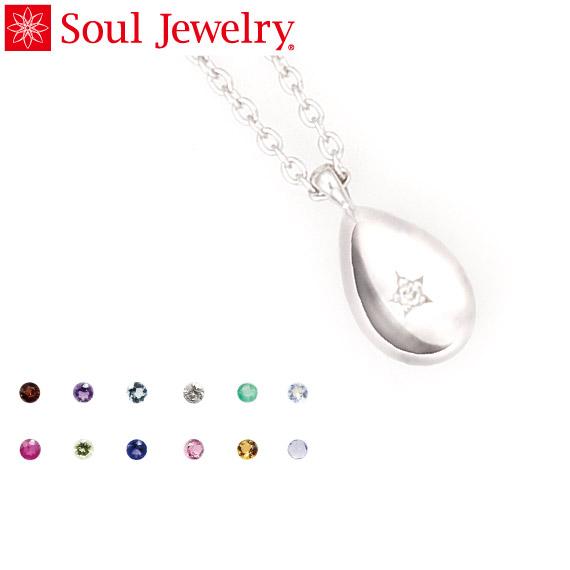 遺骨ペンダント Soul Jewelry プチウフ シルバー925 11種類の誕生石からお好みの石を選べます (予定納期約4週間)