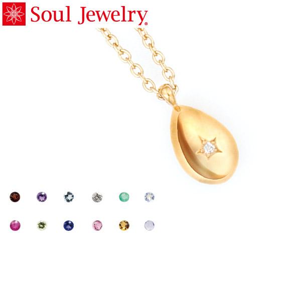 遺骨ペンダント Soul Jewelry プチウフ K18 イエローゴールド 11種類の誕生石からお好みの石を選べます (予定納期約4週間)