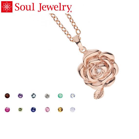 遺骨ペンダント Soul Jewelry ローズ K18 ローズゴールド 11種類の誕生石から選べます (予定納期約4週間)