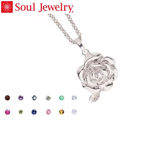 遺骨ペンダント Soul Jewelry ローズ Pt900 プラチナ 11種類の誕生石から選べます (予定納期約4週間)
