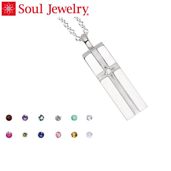 遺骨ペンダント Soul Jewelry プチピュアクロス Pt900 プラチナ 11種類の誕生石から選べます (予定納期約4週間)