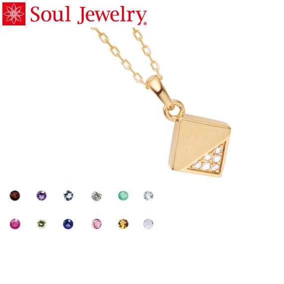 遺骨ペンダント Soul Jewelry キューブ カット K18 イエローゴールド 11種類の誕生石から選べます (予定納期約4週間)