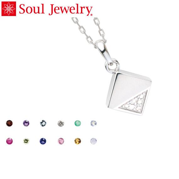 遺骨ペンダント Soul Jewelry キューブ カット Pt900 プラチナ 11種類の誕生石から選べます (予定納期約4週間)