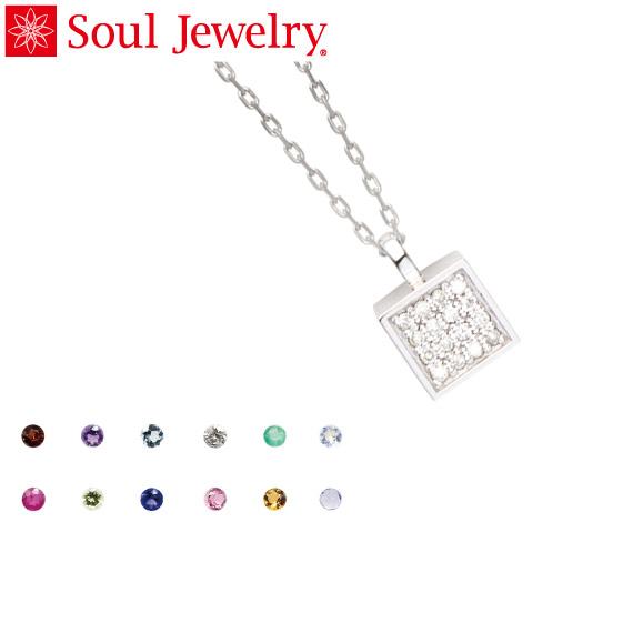 遺骨ペンダント Soul Jewelry キューブ パヴェ Pt900 プラチナ 11種類の誕生石から選べます (予定納期約4週間)
