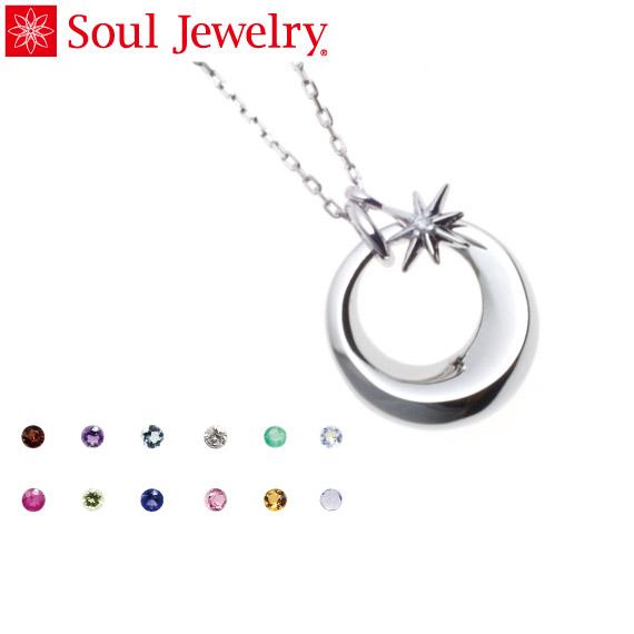 遺骨ペンダント Soul Jewelry チャーム スター (色:シルバー) シルバー925 11種類の誕生石から選べます (予定納期約4週間)