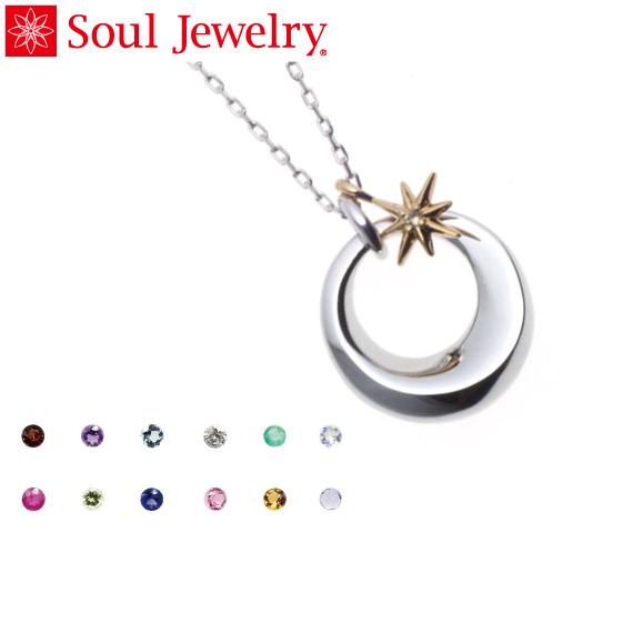 遺骨ペンダント Soul Jewelry チャーム スター (色:ゴールド) シルバー925 11種類の誕生石から選べます (予定納期約4週間)