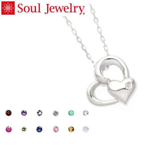 遺骨ペンダント Soul Jewelry ハートI シルバー925 11種類の誕生石から選べます (予定納期約4週間)