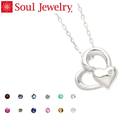 遺骨ペンダント Soul Jewelry ハートI Pt900 プラチナ 11種類の誕生石から選べます (予定納期約4週間)