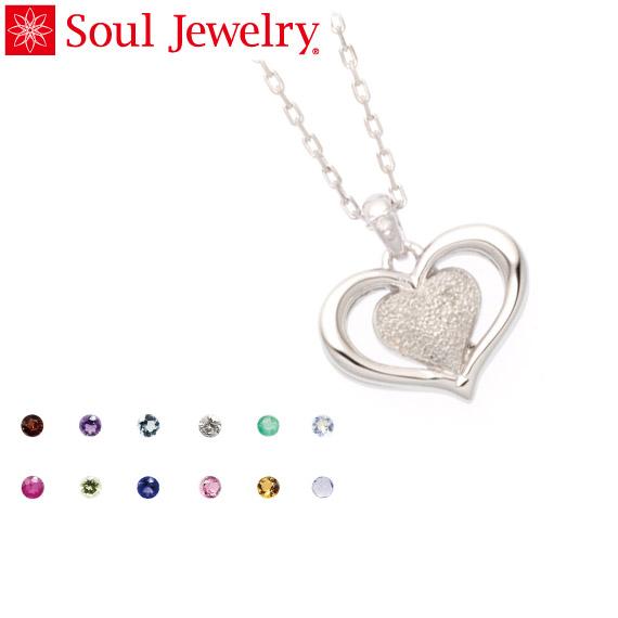 遺骨ペンダント Soul Jewelry ハートII シルバー925 11種類の誕生石から選べます (予定納期約4週間)
