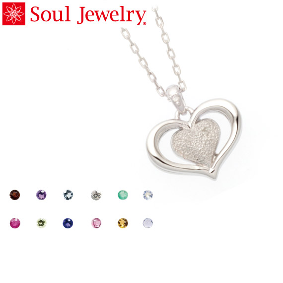 遺骨ペンダント Soul Jewelry ハートII Pt900 プラチナ 11種類の誕生石から選べます (予定納期約4週間)