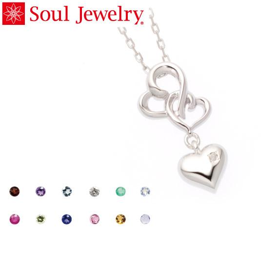 遺骨ペンダント Soul Jewelry ハートIII シルバー925 11種類の誕生石から選べます (予定納期約4週間)