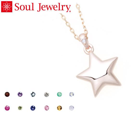 遺骨ペンダント Soul Jewelry スター K18 ローズゴールド 11種類の誕生石から選べます (予定納期約4週間)