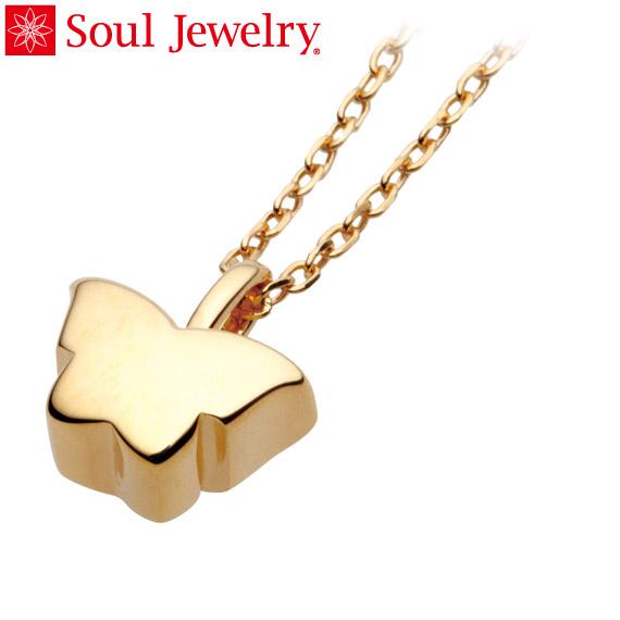 遺骨ペンダント Soul Jewelry パピヨン K18 イエローゴールド (予定納期約4週間・代引のご注文は不可)