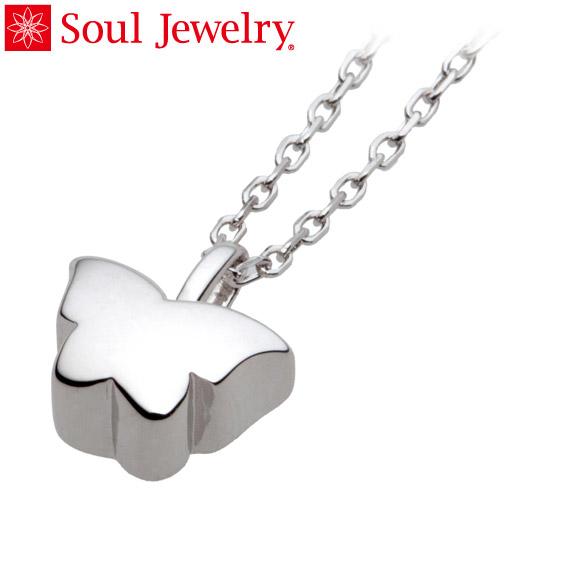 遺骨ペンダント Soul Jewelry パピヨン K18 ホワイトゴールド (予定納期約4週間・代引のご注文は不可)