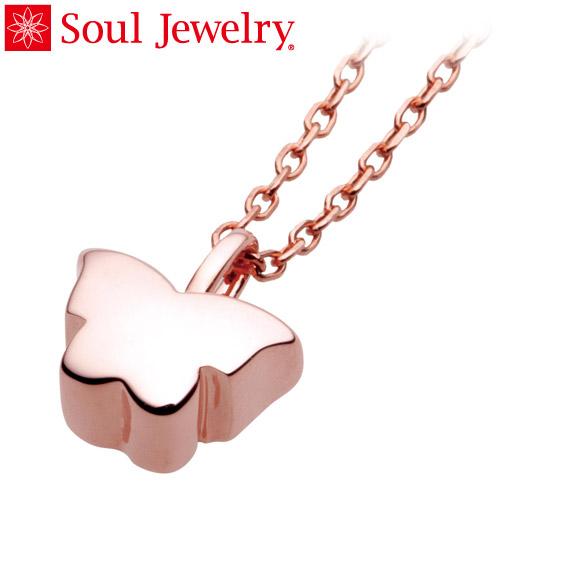 遺骨ペンダント Soul Jewelry パピヨン K18 ローズゴールド (予定納期約4週間・代引のご注文は不可)