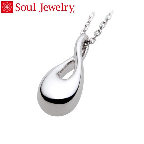 遺骨ペンダント Soul Jewelry メビウス シルバー925