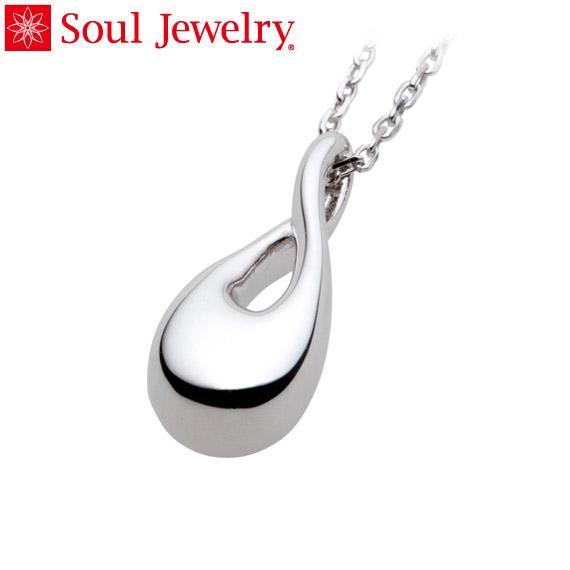 遺骨ペンダント Soul Jewelry メビウス K18 ホワイトゴールド (予定納期約4週間・代引のご注文は不可)