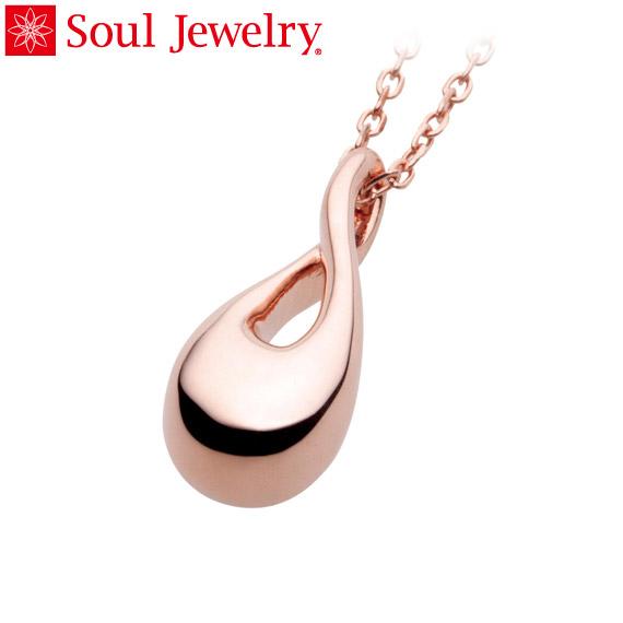 遺骨ペンダント Soul Jewelry メビウス K18 ローズゴールド (予定納期約4週間・代引のご注文は不可)