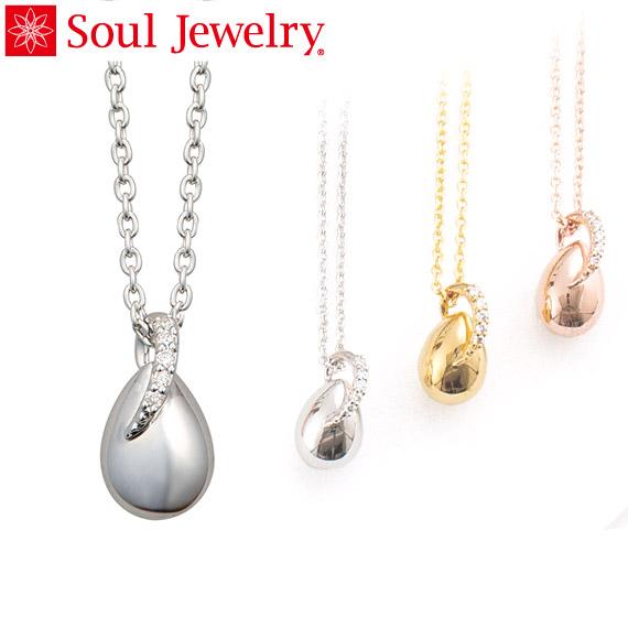 遺骨ペンダント Soul Jewelry ウフ・ミニョン K18 ホワイトゴールド