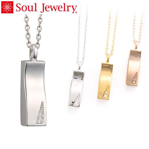 遺骨ペンダント Soul Jewelry プリエ K18 ホワイトゴールド