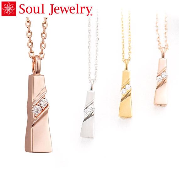 遺骨ペンダント Soul Jewelry ノーブル K18 ローズゴールド