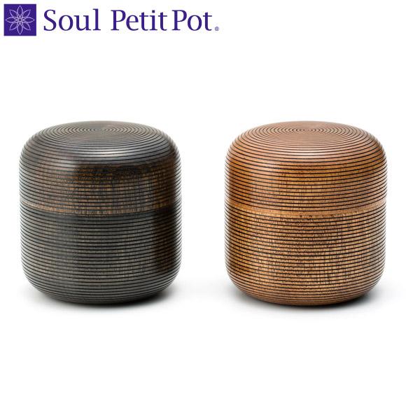 Kinari キナリ 拭き漆 『黒スジ』『茶スジ』2色から選べます 【ミニ骨壷】【Soul PetitPot ソウル プチポット】【送料無料】【手元供養】